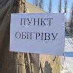 І знову… Фейкові пункти обігріву в Дрогобичі