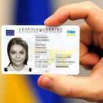 Отримати паспорт… ЦНАП та МІГРАЦІЙНА СЛУЖБА