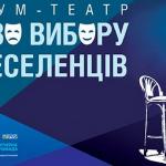 """Форум-театр """"Право вибору переселенців"""". Дрогобич"""