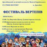 Фестиваль вертепів – 19 січня (Дрогобич)