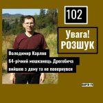 Розшукується 64-річний мешканець Дрогобича Володимир Карлов