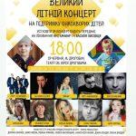 ВЕЛИКИЙ ЛІТНІЙ КОНЦЕРТ на підтримку онкохворих дітей. 29 червня