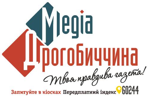 Інформаційний ресурс Новини Дрогобиччини