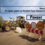 Увага! 24 серпня дорога до Нагуєвич буде перекрита. Ремонт
