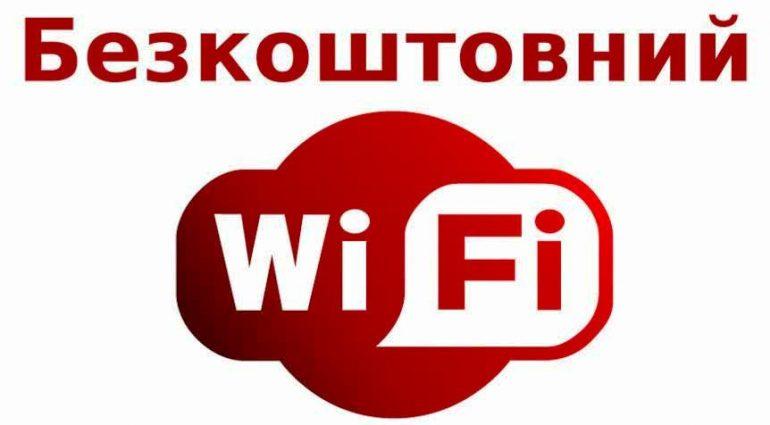 wifi2-770x425-1.jpg