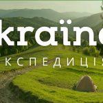 Проект Ukraїner їде у Дрогобич!