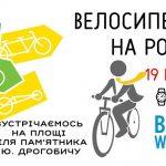 """Вдруге у Дрогобичі акція """"Велосипедом на роботу"""" /// 19 вересня"""