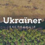 У Дрогобичі презентували проект «Ukraїner» (ФОТО)