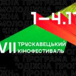 Найкраще українське кіно на кінофестивалі «Корона Карпат» у Трускавці. Вже 1 листопада