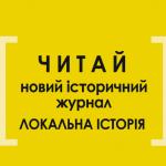 """Розіграш! Сучасний український журнал про історію України – """"ЛОКАЛЬНА ІСТОРІЯ"""""""