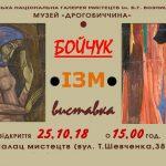 """25 жовтня відкриття виставки """"БОЙЧУКІЗМ"""" у Палаці мистецтв #Дрогобич"""