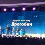 Дрогобич переміг на Kyiv Smart City Forum у номінації «Open City 2018» /// (ВІДЕО)