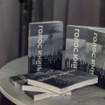 «Голос війни»: ветерани АТО презентують власну збірку в Дрогобичі