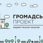 У Дрогобичі затвердили пріоритетні напрямки проектів Громадського бюджету на 2019 рік