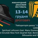 Джазовий фестиваль Jazz Bez знову в Дрогобичі. 13 – 14 грудня