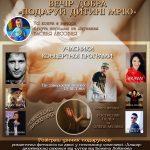 Благодійний концерт у Трускавці «ПОДАРУЙ ДИТИНІ МРІЮ». 16 листопада
