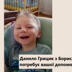 Данило Грицик з Борислава потребує вашої допомоги!!