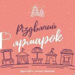 25 грудня – різдвяний ярмарок на підтримку створення молодіжного центру в Дрогобичі