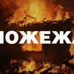 У Дрогобичі горів студентський гуртожиток, є постраждалі (ФОТО)
