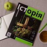 """Презентація журналу """"Локальна історія"""" в Дрогобичі (ВІДЕО)"""