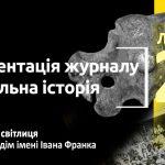 """24 лютого у Дрогобичі відбудеться презентація історичного журналу """"Локальна історія"""""""