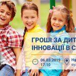 """""""Гроші за дитиною. Інновації в садочках"""" – освітній захід у Дрогобичі/ 6 березня"""