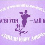 На початку травня – Другий благодійний бал у Дрогобичі (ВІДЕО)