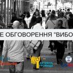 Дискусія: ВИБОРИ 2019. Запрошуємо на захід