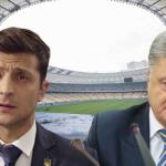 """Порошенко буде на «Олімпійському» 14 квітня о 14:00.  А Зеленський готується до дебатів 19 квітня, теж на """"Олімпійському""""."""
