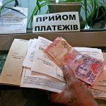 Відтепер за несвоєчасну оплату комуналки нараховуватимуть пеню: набув чинності закон про житлово-комунальні послуги