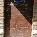 У Соснівці невідомі розмалювали зневажливими написами двері ГО «Ветеранів АТО»