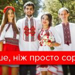 16 травня – День вишиванки!  Які заходи відбуватимуться на Дрогобиччині?