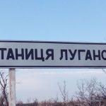 """Українські військові відійшли з однієї з позицій, котра знаходилась перед КПВВ """"Станиця Луганська"""" (ВІДЕО)"""