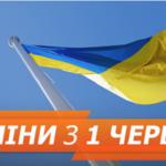 Нова ціна газу, курс долара і тривалі вихідні. Що зміниться в Україні з 1 червня 2019.