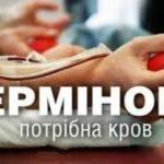 Хлопчику з Дрогобича терміново потрібні донори крові/// ІІІ група Rh+