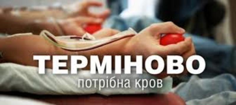 Terminovo_sogodni_potribna_krov_dlya_hmelnichanki_1_2017_04_18_11_51_18.jpeg