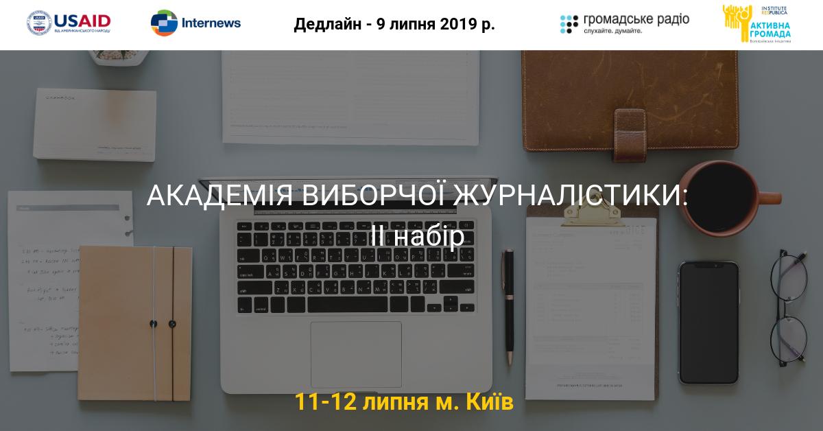 -ЖУРНАЛІСТИКИ-11-12.07..png
