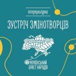 20 липня – п'ята інтеркультурна зустріч змінотворців /// Народний дім