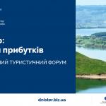 У Трускавці відбудеться Міжнародний туристичний бізнес-форум «Дністер: 1362 км прибутків»