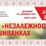 24 серпня у Дрогобичі відбудеться забіг «Незалежності » у Вишиванках