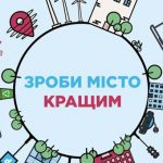 1 млн грн на ідеї мешканців. У Дрогобичі стартує конкурс проектів громадського бюджету 2020