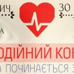 """30 серпня — благодійний концерт """"Людина починається з добра"""" /// Дрогобич (ВІДЕО)"""