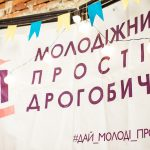 Молодь бореться за створення Молодіжного простору Дрогобича / Петиція