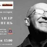 18 жовтня з літературною зустріччю до Дрогобича завітає Олександр Ірванець