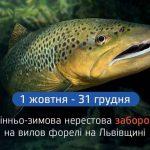 На Львівщині заборонили вилов форелі (ДОКУМЕНТ)