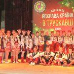 Дрогобицький ансамбль «Верховинка» посів І місце на Всеукраїнському фестивалі «Яскрава країна-2020»