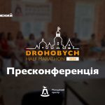 """18 лютого у Дрогобичі відбудеться презентація півмарафону – """"Drohobych half marathon 2020""""."""