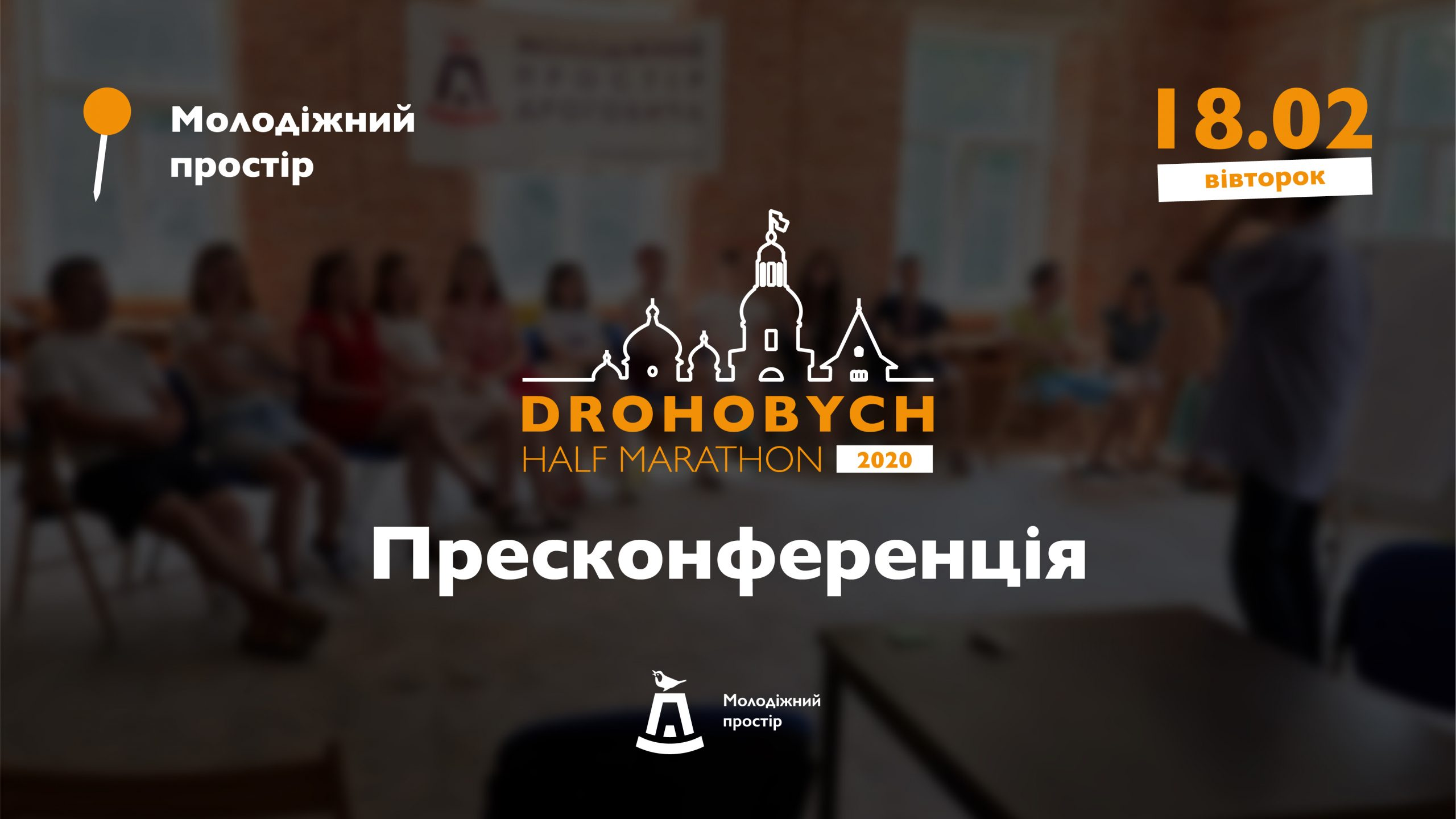 2020-02-13-Drohobych-Hal-Marathon-event-01-scaled.jpg