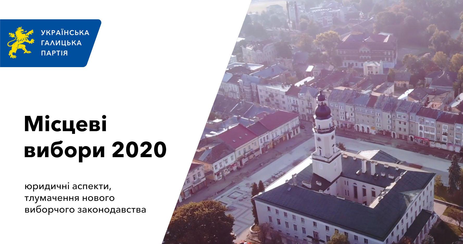 -вибори-2020_-1-1.jpg