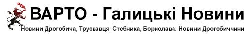 ВАРТО - Галицькі Новини